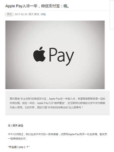 Apple Pay Reaches One-Year Mark in China